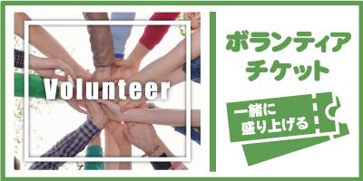 ボランティアチケット